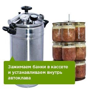 Купить домашний автоклав для консервирования в новосибирске где купить самогонный аппарат в воронеже адрес